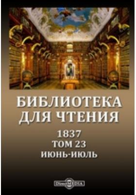 Библиотека для чтения: журнал. 1837. Т. 23, Июнь-июль