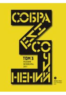 Собрание сочинений: Антология современной поэзии Санкт-Петербурга. Т. 3. Стихотворения 2011 года