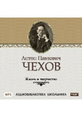 Жизнь и творчество Антона Павловича Чехова