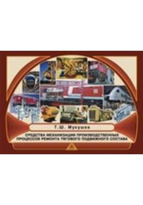 Средства механизации производственных процессов ремонта тягового подвижного состава. Учебное иллюстрированное пособие