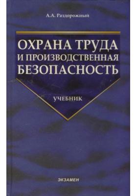 Охрана труда и производственная безопасность : Учебник