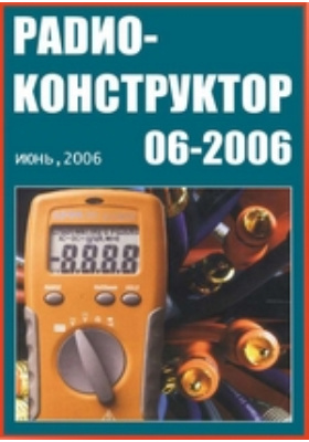 Радиоконструктор. 2006. № 6
