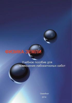 Физика Земли: учебное пособие