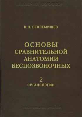 Основы сравнительной анатомии беспозвоночных. Т. 2. Органология