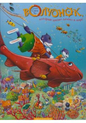 Волчонок, который заплыл далеко в море : 2-е издание