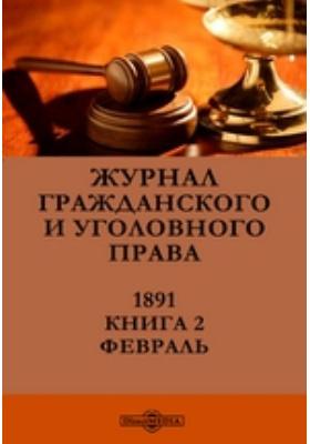 Журнал гражданского и уголовного права: журнал. 1891. Книга 2, Февраль