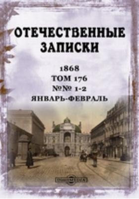 Отечественные записки: журнал. 1868. Т. 176, №№ 1-2, Январь-февраль