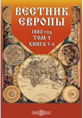 Вестник Европы: журнал. 1880. Т. 3, Книга 5-6, Май-июнь