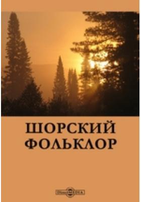 Шорский фольклор: художественная литература