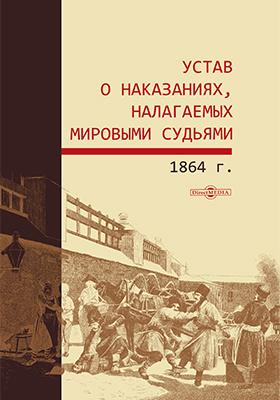 Устав о наказаниях, налагаемых мировыми судьями. 1864 г