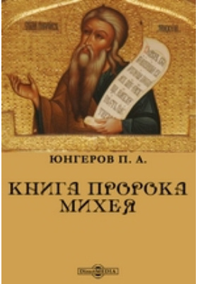 Книга пророка Михея