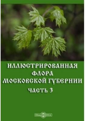 Иллюстрированная флора Московской губернии, Ч. 3