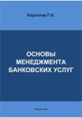 Основы менеджмента банковских услуг