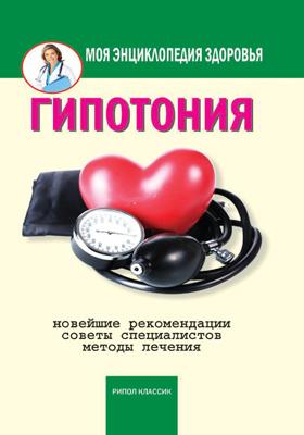Гипотония : новейшие рекомендации советы специалистов методы лечения: практическое издание