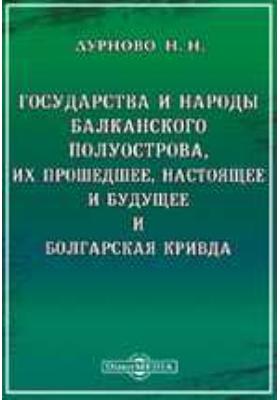 Государства и народы Балканского полуострова, их прошедшее, настоящее и будущее и болгарская кривда