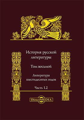 История русской литературы : в 10 т. Т. 8. Литература шестидесятых годов, Ч. 1.2