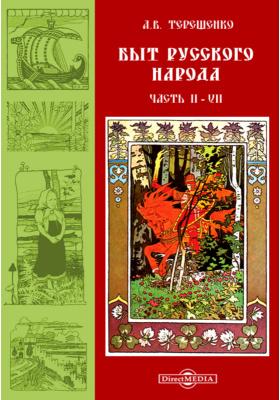 Быт русского народа: монография, Ч. 2-7