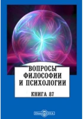 Вопросы философии и психологии. 1907. Книга 87