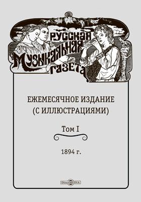 Русская музыкальная газета : еженедельное издание : (с иллюстрациями). 1894 г. Т. I