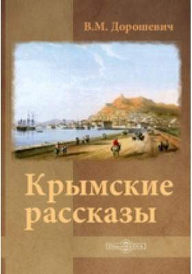 Крымские рассказы