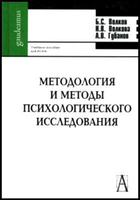 Методология и методы психологического исследования: учебное пособие для вузов