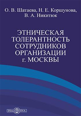 Этническая толерантность сотрудников организации г. Москвы: монография