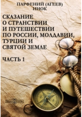 Сказание о странствии и путешествии по России, Молдавии, Турции и Святой Земле. В 4-х частях: художественная литература, Ч. 1