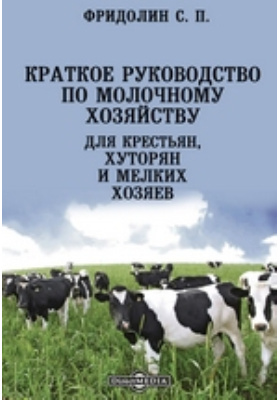 Краткое руководство по молочному хозяйству для крестьян, хуторян и мелких хозяев: практическое пособие