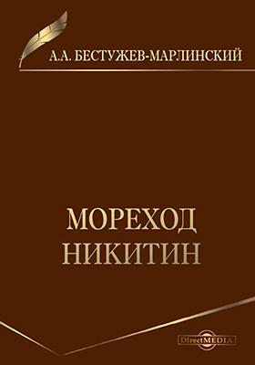 Мореход Никитин: художественная литература