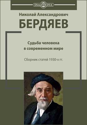 Судьба человека в современном мире : сборник статей 1930-х гг