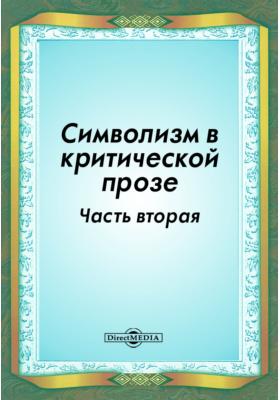 Символизм в критической прозе, Ч. 2