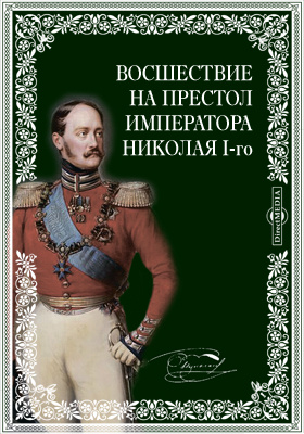 Восшествие на престол императора Николая I-го. Третье издание