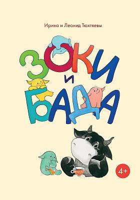 Зоки и Бада : пособие для детей по воспитанию родителей: художественная литература