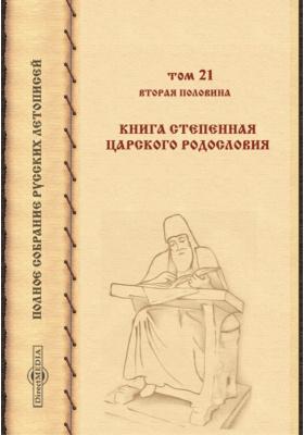Полное собрание русских летописей. Т. 21, 2 пол, ч. 2. Книга степенная царского родословия