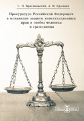 Прокуратура Российской Федерации в механизме защиты конституционных прав и свобод человека и гражданина