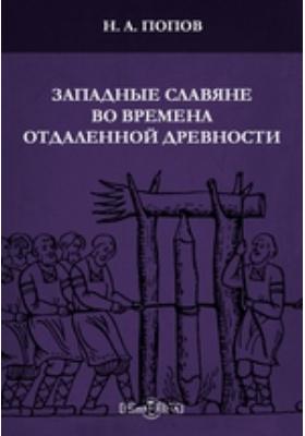 Западные славяне во времена отдаленной древности