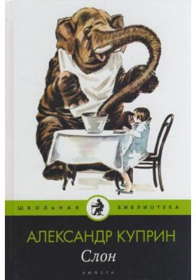 Слон : Рассказы