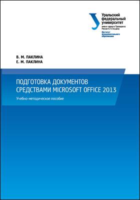 Подготовка документов средствами Microsoft Office 2013: учебно-методическое пособие