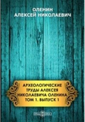 Археологические труды Алексея Николаевича Оленина. Т. 1, Вып. 1