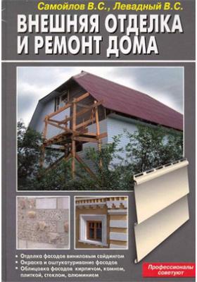 Внешняя отделка и ремонт дома: практическое пособие