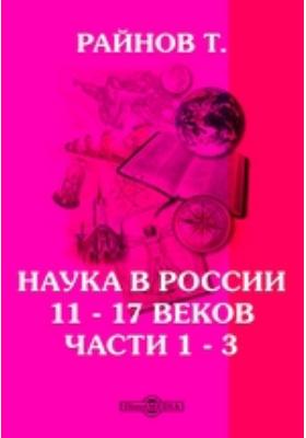 Наука в России 11 - 17 веков, Ч. 1. - 3