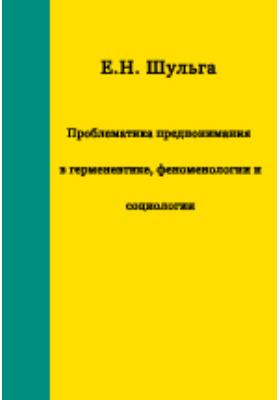 Проблематика предпонимания в герменевтике, феноменологии и социологии