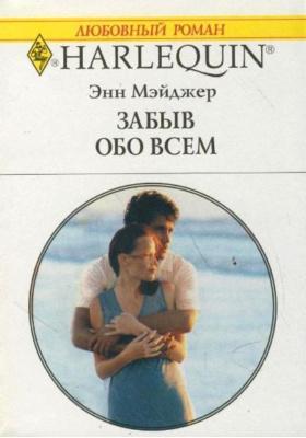 Забыв обо всем = The Amalfi Bride : Роман