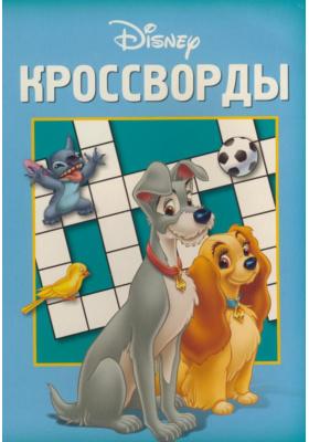 """Сборник кроссвордов № 14-06 (""""Дисней"""")"""