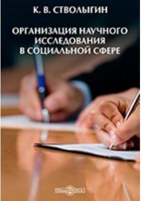 Организация научного исследования в социальной сфере