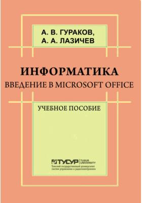 Информатика : Введение в Microsoft Office: учебное пособие