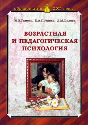 Возрастная и педагогическая психология: учебное пособие