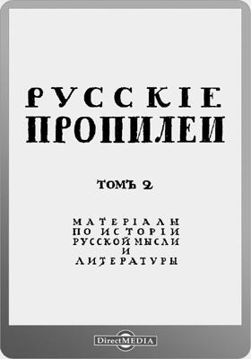 Русские пропилеи : материалы по истории русской мысли и литературы. Т. 2