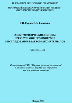 Электрофизические методы неразрушающего контроля и исследования реакторных материалов: учебное пособие