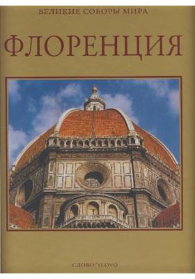 Флоренция : Изоматериал